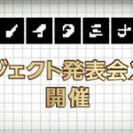 「ノイタミナプロジェクト発表会2016」の生中継を本日ニコ生にて放送!