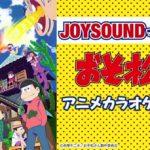 【おそ松さん】第1クールOP・ED曲がアニメ映像付きでカラオケに登場!
