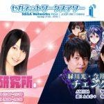 【せがあぷラジオ】4月より内田彩、村川梨衣ほか3名によるラジオがスタート!