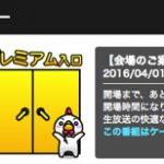 【AKBN84】本日22時〜ニコ生にて特番を放送!井上麻里奈、木村良平ほか出演