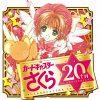 【カードキャプターさくら】さくらの誕生日を祝うイベントが開催決定!