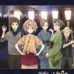 劇場版「花咲くいろは HOME SWEET HOME」が本日AbemaTVにて放送!