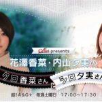 新ラジオ「花澤香菜・内山夕実のクロ香菜さんとシロ夕実さん」が本日放送!