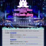 【アイマス】シンデレラガールズ4thライブの開催が決定!