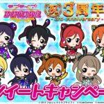 【ラブライブ スクフェス】3 周年記念リツイートキャンペーンを実施!!