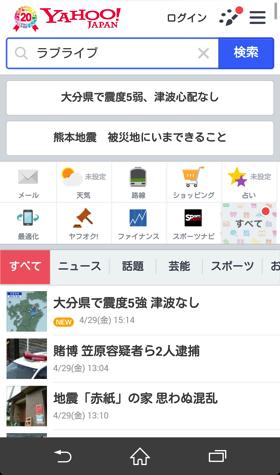 ラブライブ Yahoo!検索きせかえ