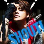 【宮野真守】14thシングル「SHOUT!」のフルサイズのMVが期間限定配信!!