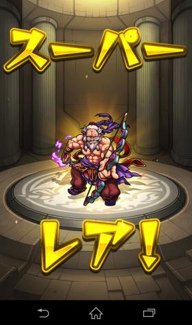 モンスト 超獣神祭