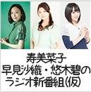 「寿美菜子・早見沙織・悠木碧のラジオ新番組」第1回が本日放送!