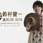 【鈴村健一】ライブ「満天LIVE 2016」のライブ・ビューイング実施が決定!