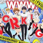 【WORKING!!】WEB版がTVアニメ化決定!キャストに中村悠一ほか発表!