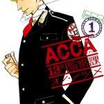 【ACCA13区監察課】TVアニメ化決定!ティザーサイトもオープン!