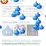【ドラクエ30週年】スマホ版Yahoo!検索でスライム討伐ゲーム!?