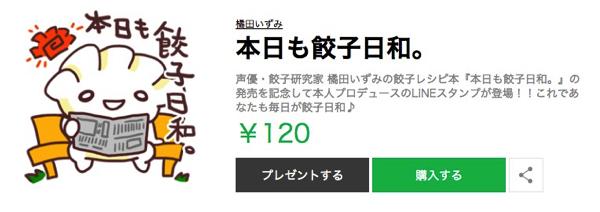 橘田いずみ lineスタンプ