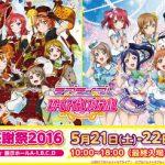 【ラブライブ】『スクフェス感謝祭2016』連動キャンペーンが開催!