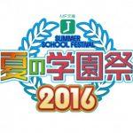 【MF文庫J 夏の学園祭2016】今年も夏の恒例イベントが開催だ!!