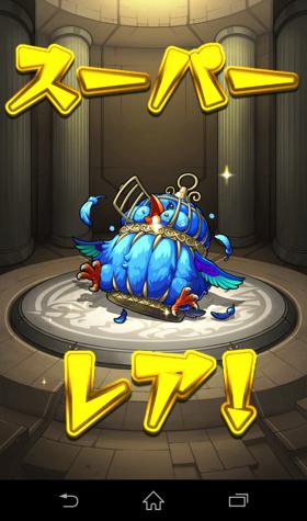 モンスト 聖闘士星矢