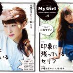 南條愛乃、三森すずこがカバーを飾る「My Girl」最新号は声優特集シリーズ第2弾!