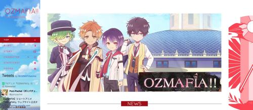 ozmafia アニメ