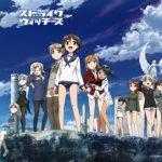 【ストライクウィッチーズ】OVAのTVフォーマット版が本日放送!!