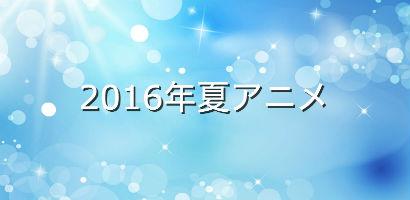 2016夏アニメ