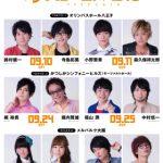 【AD-LIVE(アドリブ) 2016】開催決定! 寺島拓篤、中村悠一ほか出演者発表!