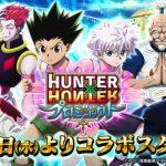 【白猫プロジェクト】HUNTER×HUNTERとのコラボイベントを開催!!