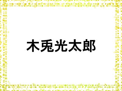 木兎 光太郎