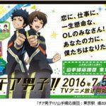 【チア男子!!】JR山手線内の24駅の各ホームに応援メッセージポスターが登場!