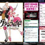 【クラシカロイド】キャスト第1弾発表!!小松未可子、島﨑信長のお二人が担当
