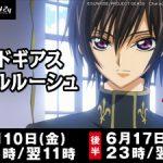 【コードギアス 反逆のルルーシュ】2週連続一挙放送をAbemaTVにて本日より実施!