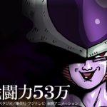【ドラゴンボール超×Yahoo!検索】戦闘力53万とスマホで検索すると・・・