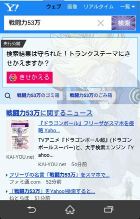 ドラゴンボール Yahoo検索