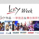 "【Keyアニメ作品】「Kanon」ほか毎日連続一挙放送企画""Key Week""開催決定!"