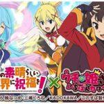 【ウチ姫×このすば】大人気アニメとのコラボイベントを本日より開催!
