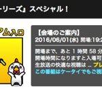【モンスターハンター ストーリーズ】M・A・O他豪華声優陣出演の特番が本日放送!