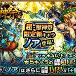 【モンスト】明日よりガチャ「超・獣神祭」開催!限定キャラ「ノア」新登場!