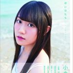 【小倉唯】写真集「ゆいはたち」が6月24日に発売!発売記念サイン会も開催!