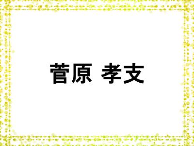 菅原 孝支