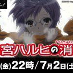 【涼宮ハルヒの消失】AbemaTVにて明日放送!!アニメch初の映画作品