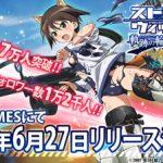 ゲーム「ストライクウィッチーズ 軌跡の輪舞曲 ブリッツ」6月27日にリリース!