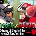 【TIGER & BUNNY】アニメ全25話一挙放送をAbemaTVにて本日より2週連続で実施!