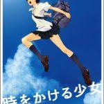 【時をかける少女】この夏デジタルニューマスター版でリバイバル上映が決定!