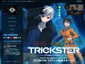 trickster アニメ