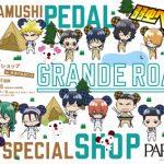 【弱虫ペダル】渋谷パルコにてスペシャルショップを7月より開催!!