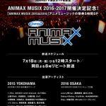 【AbemaTV】「アニマックス」主催のアニメミュージックのライブ映像の放送が決定!