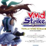 【ViVid Strike!】10月より放送!キャストも公開!「リリカルなのは」シリーズ最新作