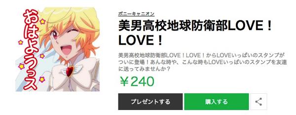 美男高校地球防衛部LOVE lineスタンプ