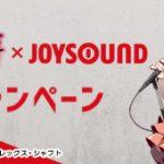 【傷物語×JOYSOUND】コラボキャンペーンが実施中!!限定描き下ろしイラストグッズを当てよう