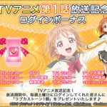 【スクフェス】アニメ「ラブライブ!サンシャイン!!」放送記念ログインボーナス実施!
